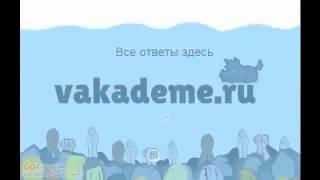 Диплом по маркетингу скачать бесплатно(Скачать бесплатно диплом по маркетингу можно на сайте Вакадеме.ру! Воспользоваться услугами http://vakademe.ru..., 2013-12-17T05:13:57.000Z)