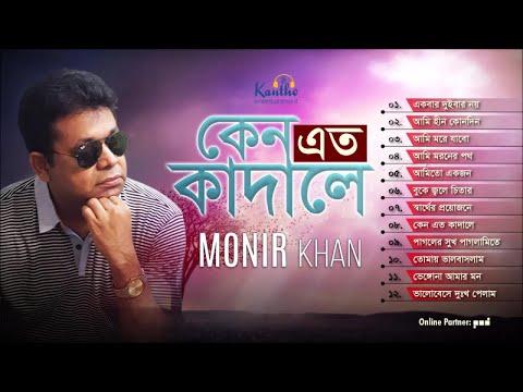 Monir Khan - Keno Eto Kadale | কেন এত কাঁদালে | Bangla Hit Audio Songs