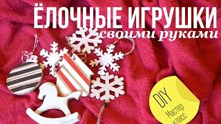 Новогодние игрушки своими руками / Olga Drozdova DIY