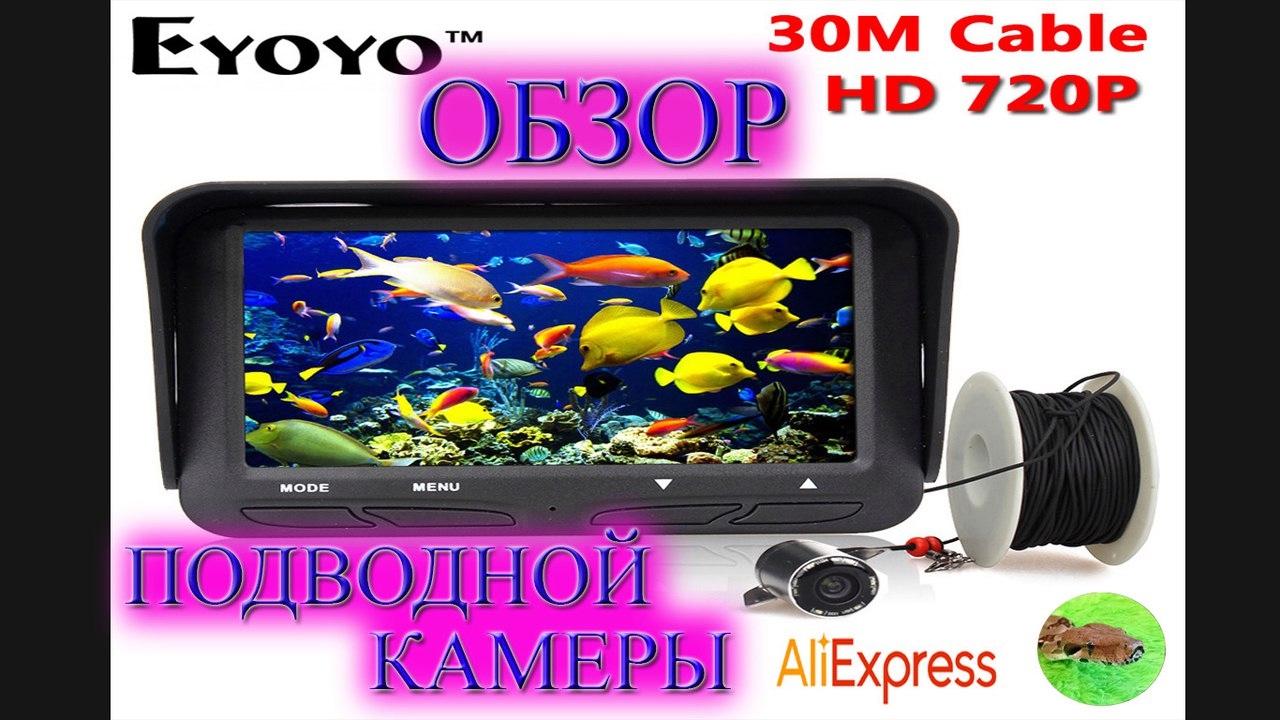 ремонт подводной камеры для рыбалки eyoyo китай форум