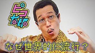 ピコ太郎「PPAP」なぜ世界的に流行? 古坂大魔王のプロデュース力を探る...