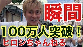 沖縄ロケ 待ち時間に登録者数100万人突破の瞬間が見れるのか。