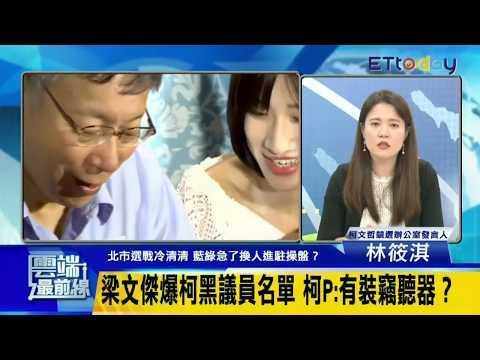 20180815 ETtoday新聞雲 雲端最前線 台北市長柯文哲競選辦公室 發言人 林筱淇