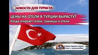 ТУРЦИЯ 2020 Когда откроют сезон границы и отели в Турции