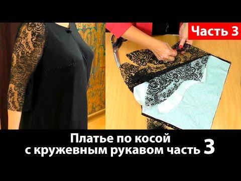 Кроим платье по косой с кружевным рукавом сметка и примерка Часть 3