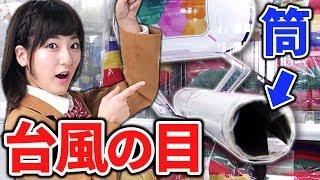 【UFOキャッチャー】激ムズ! 筒を回す台風の目キャッチャーをクリアするまでやってみた! thumbnail