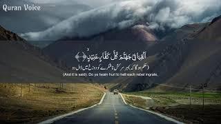 Surah Qaf سورة ق - Hothaifa Kaeed حذيفة الكعيد - Quran Voice