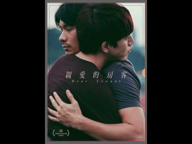 《親愛的房客》 正式預告 金馬入圍6項大獎 10/23感動上映