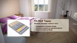Теплоизоляция полов инструкция экструзионный пенополистирол XPS ТЕХНОПЛЕКС(, 2016-12-23T10:13:04.000Z)