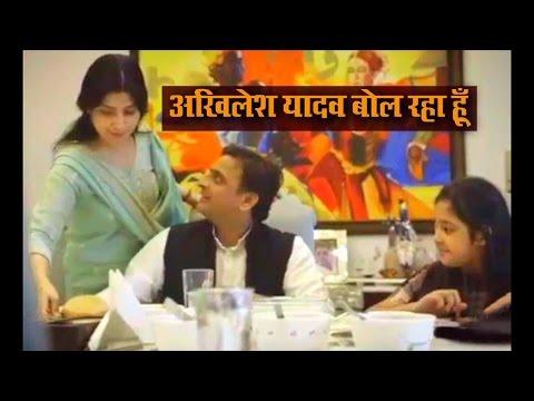 अखिलेश यादव बोल रहा हूँ | Akhilesh Yadav Bol Raha Hoon Video | Dimple Yadav