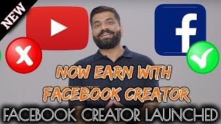 Now EARN money with Facebook--Facebook Launched New Feature 2018 (FACEBOOK CREATORS)