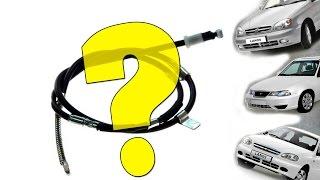 Замена троса ручника на Chevrolet Lanos