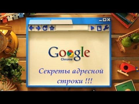 Секреты адресной строки Google Chrome