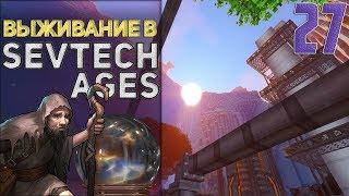 SevTech Ages #27 - Пророчество   Выживание в Майнкрафт с модами
