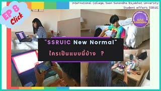 How to อยู่บ้านอย่างไรให้สนุก EP 8  SSRUIC New Normal   ใครเป็นแบบนี้บ้าง  ? #SSRUIC