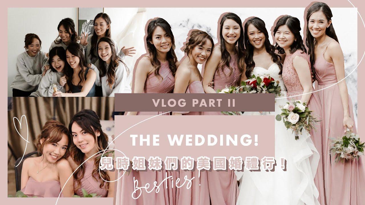 (全英Eng)陪我去美國當伴娘PART 2! | THE WEDDING! My First Bachelorette Week VLOG