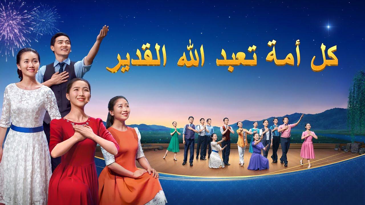 دراما موسيقية - كل أمة تعبد الله القدير - الاحتفال بالمجيء الثاني ليسوع