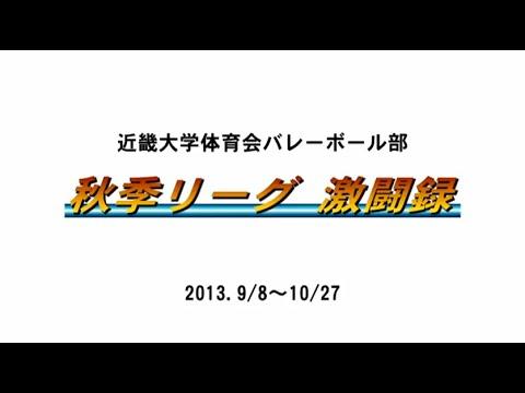 体育会_バレーボール部 / 2013KUVF1部秋季リーグ激闘録
