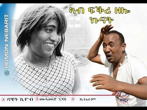 Eritrean Comedy: ኣብ ፍቅሪ ዛሎ ኩናት ብ ዳዊት ኢዮብ Ab Fkri Zalo Kunat by Dawit Eyob --- 2017