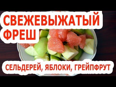Виды грейпфрута: красный, белый, розовый и желтый грейпфрут