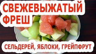 Свежевыжатый фреш (сельдерей, яблоко, грейпфрут)