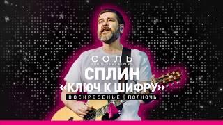 Концерт группы Сплин Ключ к шифру23 декабряСОЛЬРЕН ТВ!