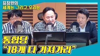 """[국회인싸] 통합당 """"18개 다 가져가라"""" - 유의동 …"""