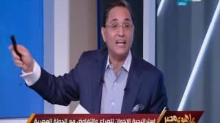 على هوى مصر - د. عبد الرحيم علي يشرح استراتيجية الاخوان للصراع والتفاوض مع الدولة المصرية