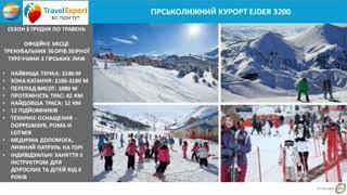 Паландокен Коротко об основном Зимний отдых в Турции Горнолыжная Турция