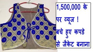 बचे हुए कपडे से जैकेट बनाना - Beautiful & latest full size jacket cutting and stitching thumbnail