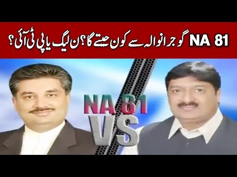 NA 81 Say Kaun Jeetay Ga? – PMLN VS PTI – Kal Tak with Javed Chaudhry – Express News