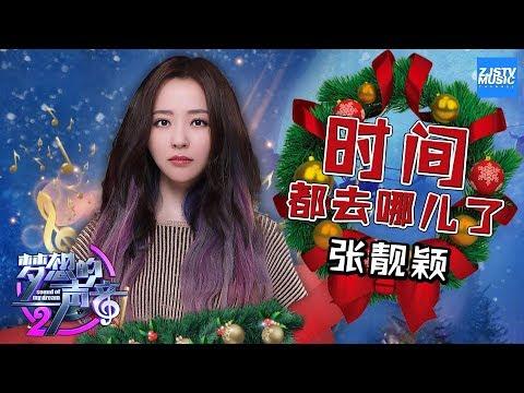 [ CLIP ] 张靓颖《时间都去哪儿了》《梦想的声音2》EP.8 20171222 /浙江卫视官方HD/