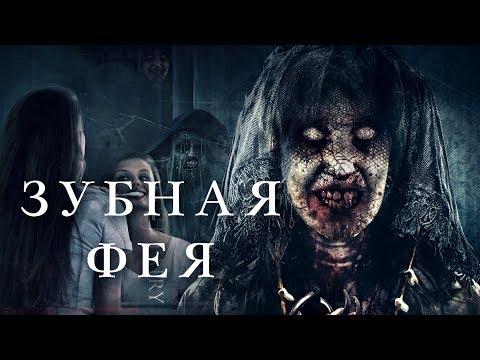 Зубная фея HD (2019) / Tooth Fairy HD (ужасы) / ЛУЧШИЕ ФИЛЬМЫ УЖАСОВ 2019 на BEST FILM