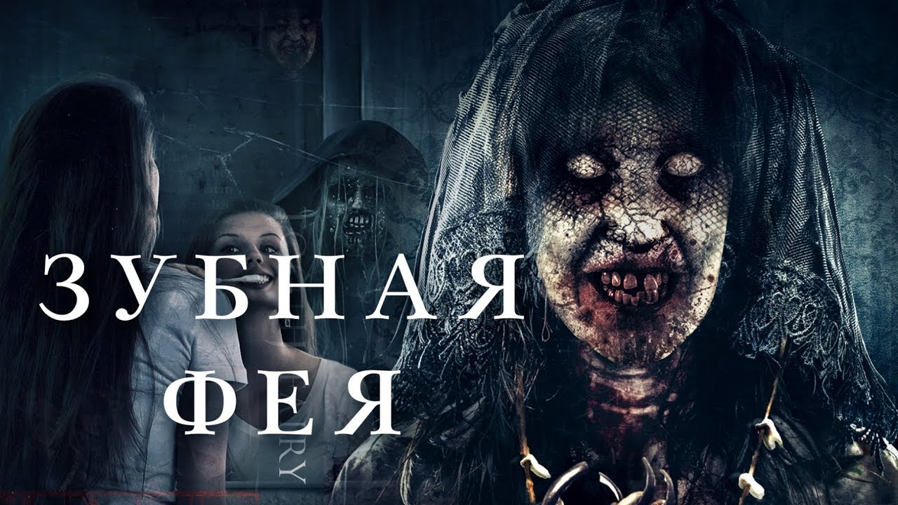 Зубная фея HD (2019) HD (ужасы)