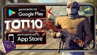 Топ 10 игр похожих на CS:GO для Android, iOS через Bluetooth, WiFi