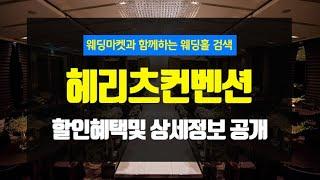 헤리츠컨벤션 강남구웨딩홀 할인혜택과 상세정보 공개!