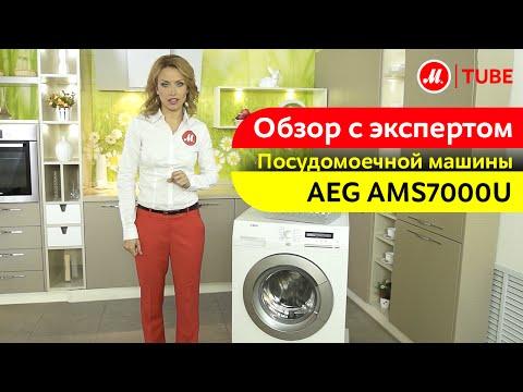 Видеообзор узкой стиральной машины AEG AMS7000U с экспертом М.Видео