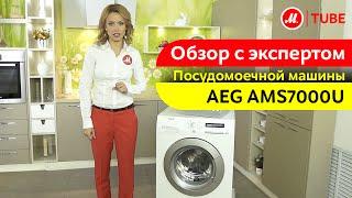 Видеообзор узкой стиральной машины AEG AMS7000U с экспертом М.Видео(Стиральная машина AEG AMS7000U - это набор удобных функций, интуитивно понятное управление, компактные габариты..., 2014-11-19T07:50:59.000Z)