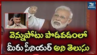 మీ సీనియారిటీ ఏంటో మాకు తెలుసు Narendra Modi Funny Comments On Chandrababu Naidu | New Waves