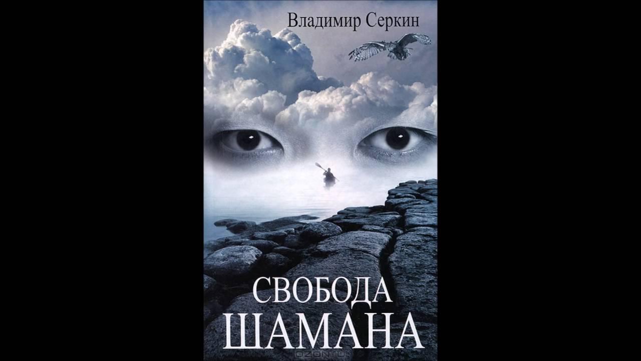 Чтение вслух. Владимир Серкин. Свобода шамана.