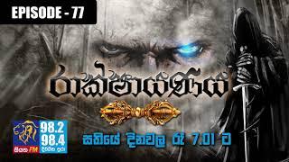 Rakshayanaya Maharawana Season 2 77 - 16.10.2018