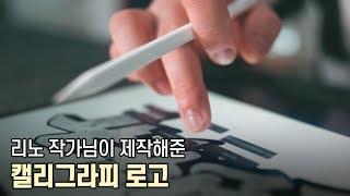리노님이 제작해준 캘리그라피 로고 공개!!