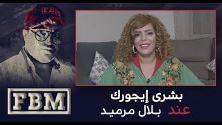 #FBM .. بشرى إيجورك عند بلال مرميد