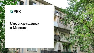 Снос хрущёвок в Москве