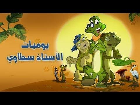 يوميات الأستاذ سحلاوي 2009 ׀ النورس السماك - YouTube