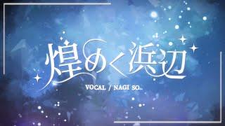 【歌ってみた】煌めく浜辺 / Cover by Nagi