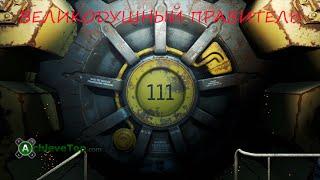 Fallout 4 - Достижение Великодушный правитель Achievement Benevolent Leader