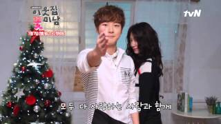 Flower Boys Next Door Yoon Si Yoon Christmas Greeting