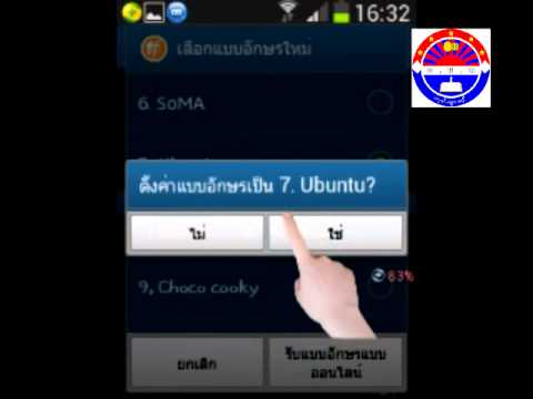 Myanmar font วิธีดาวโหลดภาษาพม่า แบบง่ายฯ