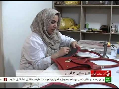 Iran Alborz province, Woman jobmaker introduction معرفي زن كارآفرين استان البرز ايران